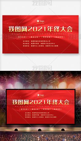 大气红色创意企业文化高科技会议舞台背景展板