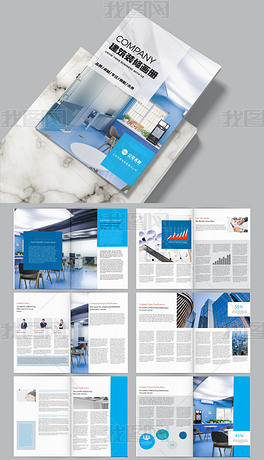 蓝色大气建筑装修装饰公司画册杂志期刊设计