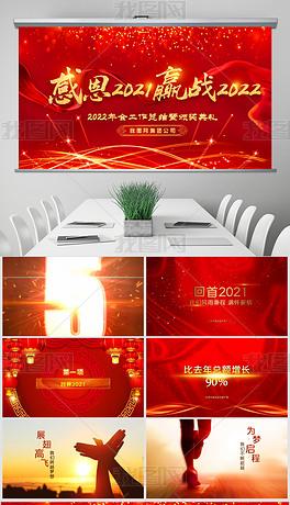 2022虎年震撼年会誓师大会年会ppt