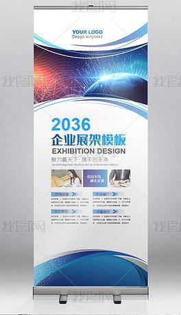 蓝色科技企业招聘易拉宝公司X展架展板海报设计