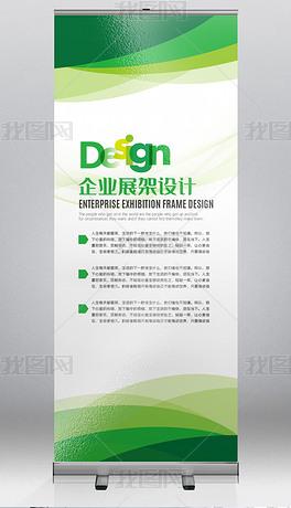 环保绿色企业招聘易拉宝公司X展架设计展板海报