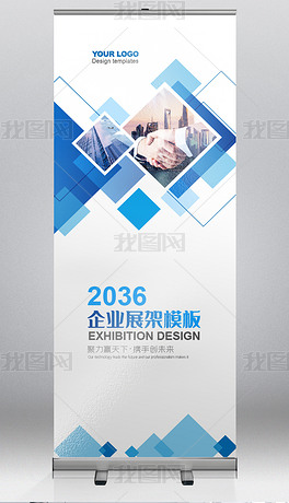 时尚蓝色科技易拉宝企业宣传X展架设计