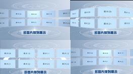 白色多图片AE模板