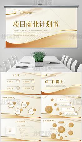 路演创新项目商业计划书商务动态PPT模板