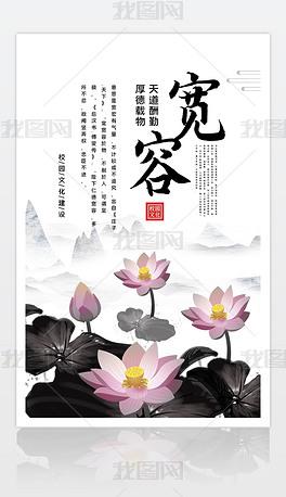中国风学校走廊宽容校园标语海报设计