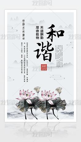 中国风学校走廊和谐标语校园海报设计