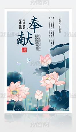 中国风学校走廊奉献校园文化标语海报设计
