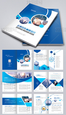 简约大气蓝色科技企业画册公司宣传画册设计模板