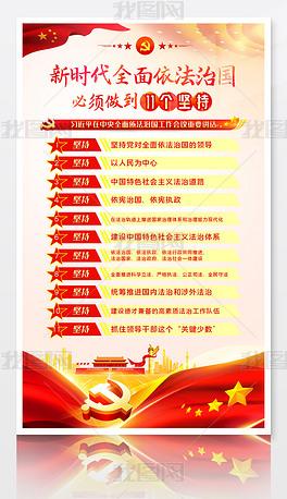 新时代全面依法治国11个坚持党建展板挂画