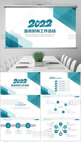 几何简约蓝色2022工作汇报年终总结PPT