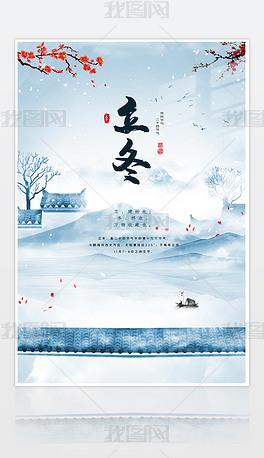 大气中国风水墨二十四节气之立冬海报