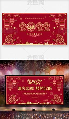 红色喜庆2022虎年剪纸春节晚会舞台背景画