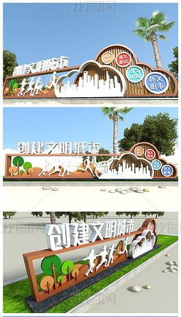 文明城市建设抽象雕塑精神堡垒城市文化墙设计
