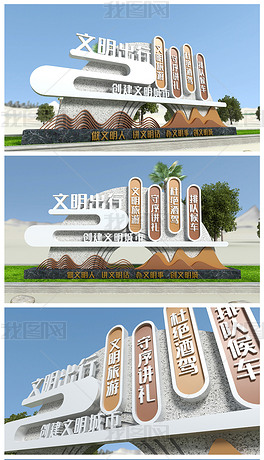 文明出行文明城市社区主题雕塑精神堡垒设计