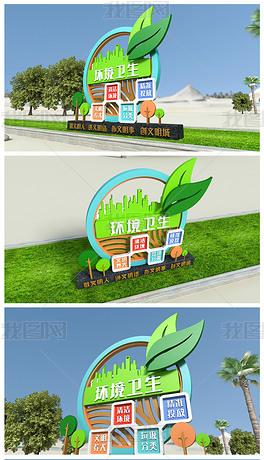 创建文明城市户外立体雕塑环境卫生