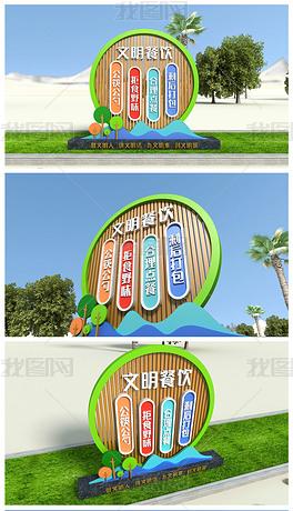 文明餐饮公筷公勺文明城市立体雕塑
