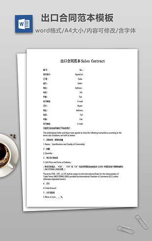 出口合同范本SalesContract