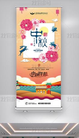 2018年青色中国风卡通中秋节展架