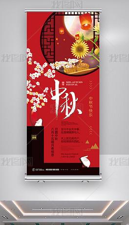 2018年红色中国风大气中秋节展架