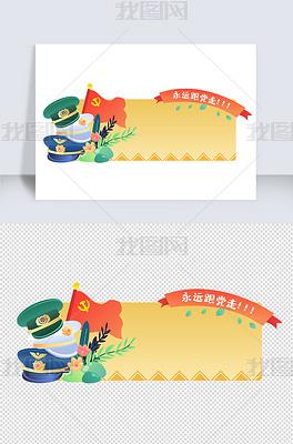 小清新风格党建国庆70周年三种军帽原创矢量元素