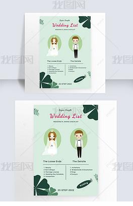 绿色插画婚礼策划模板