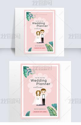 粉色插画婚礼策划婚礼规划表
