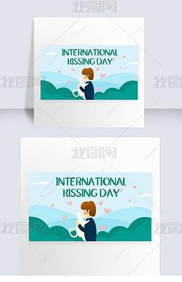 国际接吻日简约蓝色展板