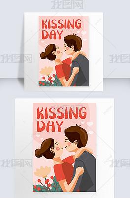 国际接吻日宣传海报