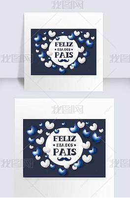 蓝色深沉简约高端爱心巴西父亲节海报