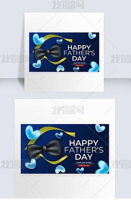 蓝色背景时尚质感父亲节模板