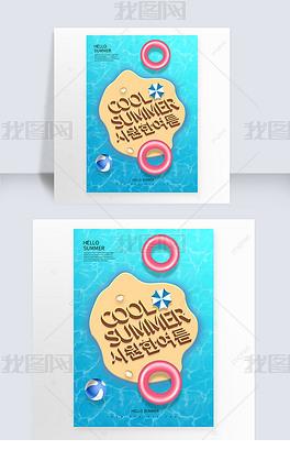蓝色夏日沙滩海报