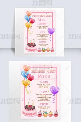 粉色底卡通蛋糕甜点爱心气球儿童生日菜单