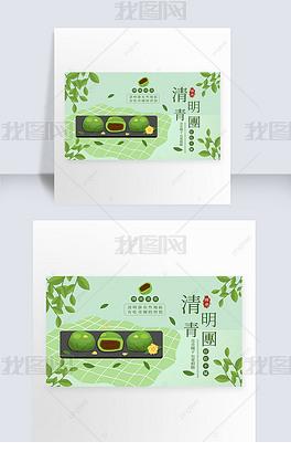 绿色简约创意植物清明节横幅