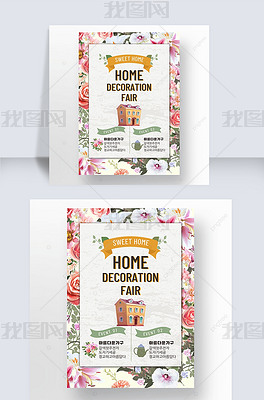 鲜花房屋装修海报