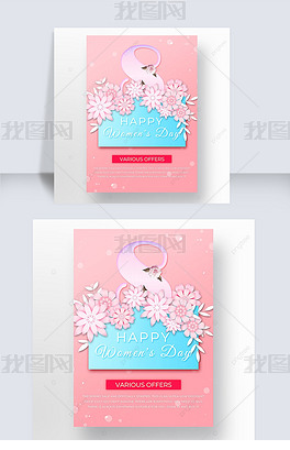 粉色创意三八妇女节模板