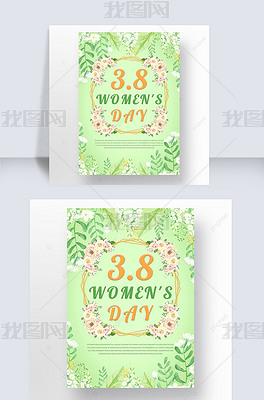 绿色花朵三八妇女节模板