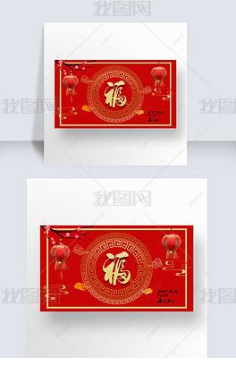 红色福字春节新年banner