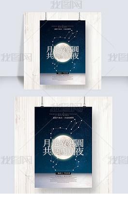 创意星空轮廓中秋节日海报