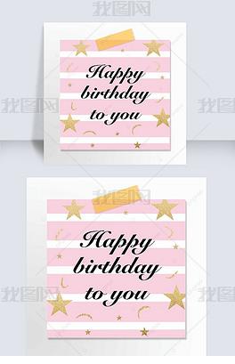 生日祝福方形粉色贺卡