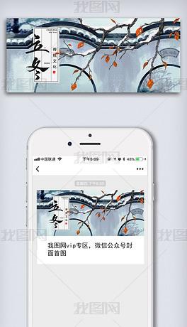 创意中国风二十四节气立冬手机海报微信首图