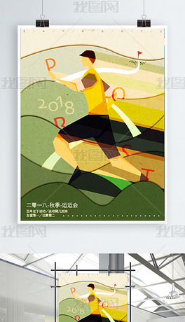 简约复古风原创插画秋季运动会体育海报