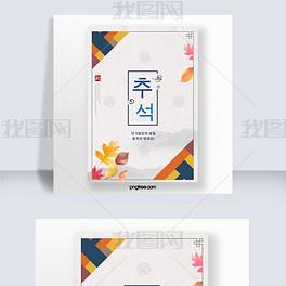韩国秋夕节日海报