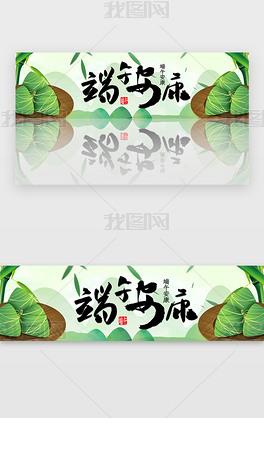 绿色插画端午节节日主题banner