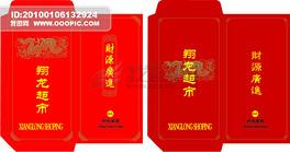 翔龙超市钱袋红包设计