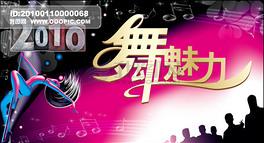 2010舞魅力 ktv酒吧海报背景设计