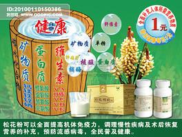 松花粉营养木桶