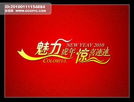 新年商场艺术字体PSD模板下载