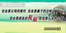 高速交警队警察安全宣传户外广告牌