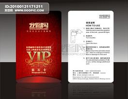 酒店类精品VIP房卡CDR