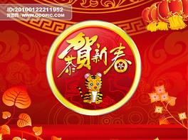 新年恭贺新春PSD免费下载